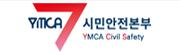 YMCA시민안전본부