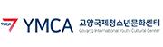 YMCA 고양국제청소년문화센터