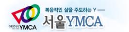 서울YMCA